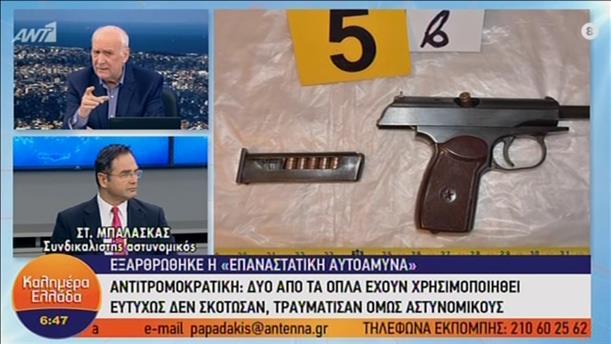 """Ο Στ. Μπαλάσκας στην εκπομπή """"Καλημέρα Ελλάδα"""""""