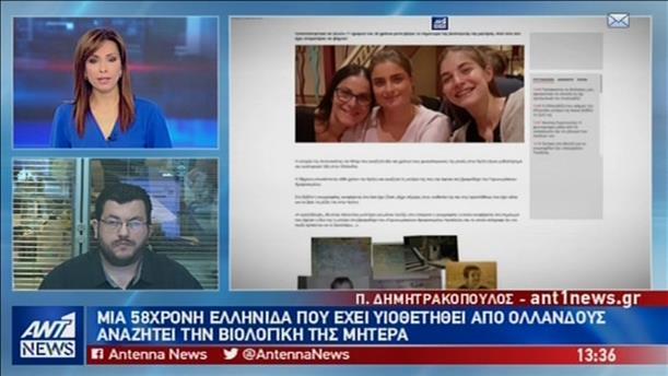 Μία 58χρονη Ελληνίδα που αναζητεί τη βιολογική της μητέρα στον ant1news.gr
