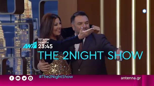 The 2night Show – Τετάρτη - Πέμπτη στις 23:45