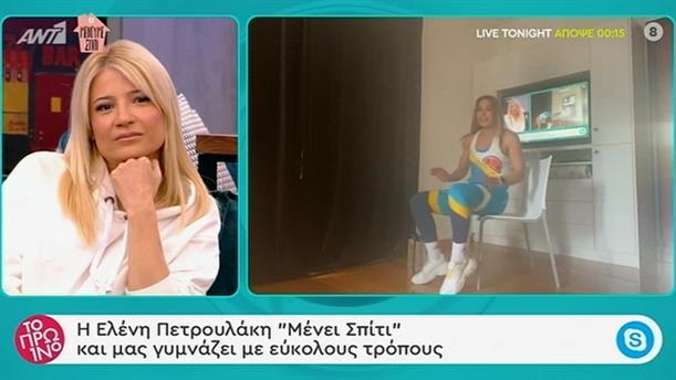 Γυμναστική στο σπίτι με την Ελένη Πετρουλάκη - Το Πρωινό - 03/04/2020