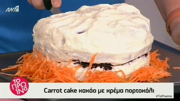 Carrot cake κακάο με κρέμα πορτοκάλι