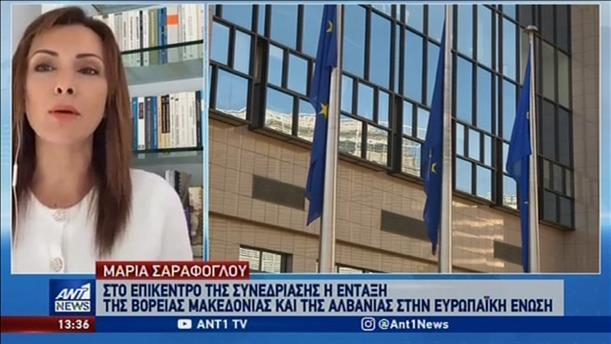 Κρίσιμη συνεδρίαση της ΕΕ για ένταξη Βόρειας Μακεδονίας και Αλβανίας