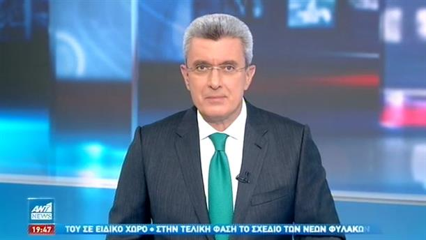 ANT1 NEWS 19-11-2020 ΣΤΙΣ 18:50