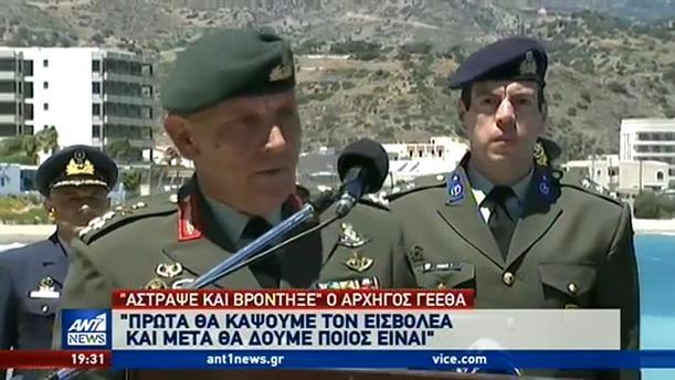 """""""Άστραψε και βρόντηξε"""" ο Αρχηγός ΓΕΕΘΑ κατά της Τουρκίας"""