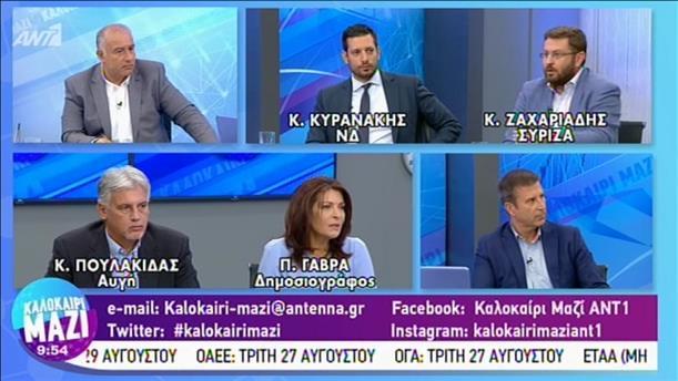 Κυρανάκης - Ζαχαριάδης στον ΑΝΤ1 για τα Εξάρχεια, το άσυλο και τον Ρουβίκωνα