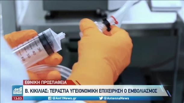 Κικίλιας στον ΑΝΤ1: πλησιάζουμε στην αρχή του τέλους της πανδημίας