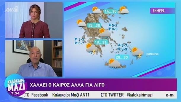 Καιρός - ΚΑΛΟΚΑΙΡΙ ΜΑΖΙ - 13/09/2019