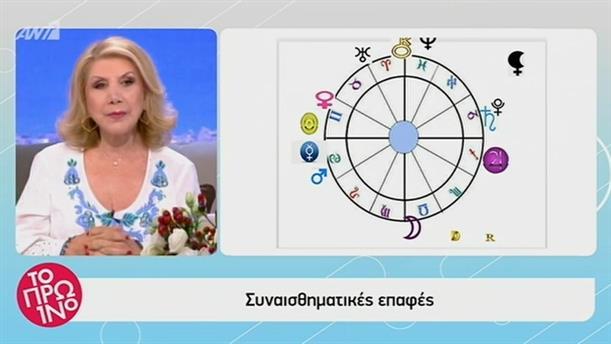 Αστρολογία - Το Πρωινό - 11/6/2019