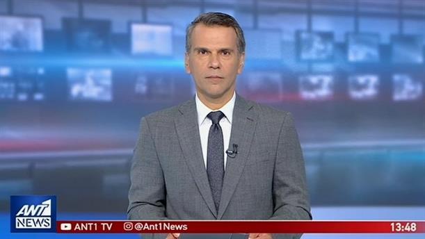 ANT1 NEWS 15-06-2019 ΣΤΙΣ 13:00