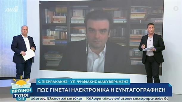 Κ. Πιερρακάκης (Υπ. Ψηφιακής Διακυβέρνησης) – ΠΡΩΙΝΟΙ ΤΥΠΟΙ - 11/04/202