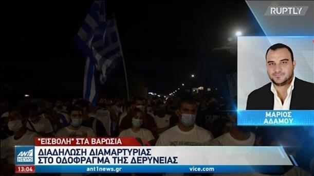 Κύπρος: διαδήλωση διαμαρτυρίας για το άνοιγμα των Βαρωσίων