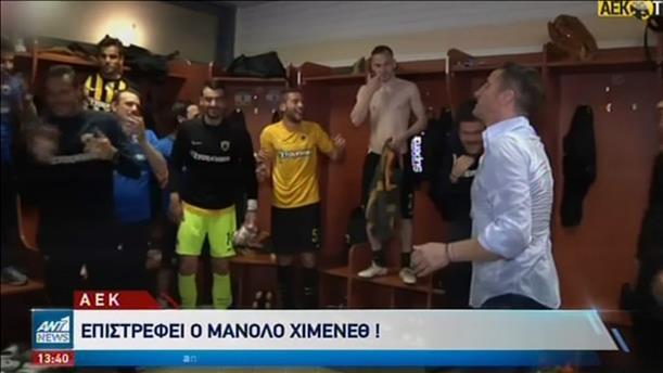 Ξανά στην ΑΕΚ ο Χιμένεθ – Ο Μέσι έσπασε ρεκόρ του Πελέ