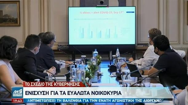 Νέα μέτρα για τη στήριξη ευάλωτων ομάδων, προανήγγειλε ο Άκης Σκέρτσος στον ΑΝΤ1