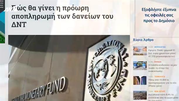 Πρόωρη εξόφληση δανείων του ΔΝΤ σχεδιάζει η κυβέρνηση – Κοινή Λογική