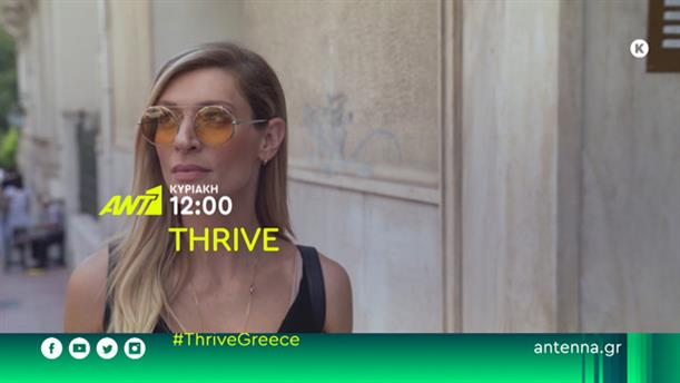 Thrive - Κυριακή 06/10