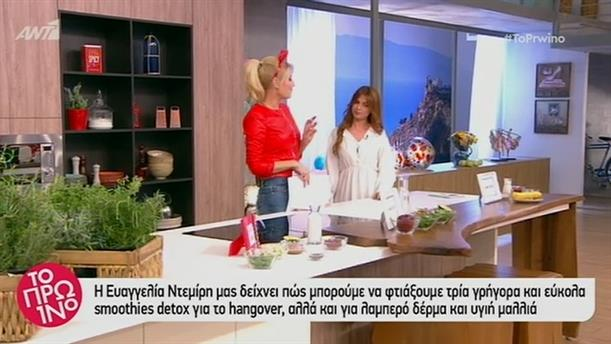 Γρήγορα και εύκολα smoothies detox για το hangover αλλά και για λαμπερό δέρμα και υγιή μαλλιά – Το Πρωινό – 12/2/2019