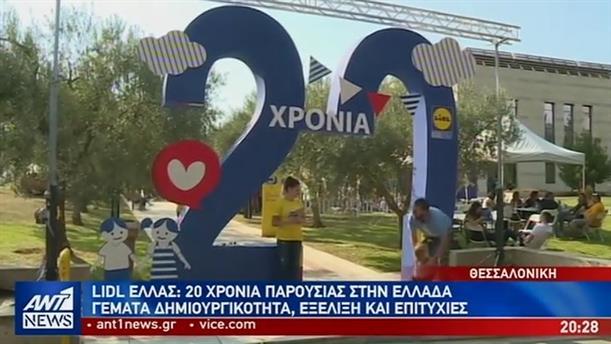 20 χρόνια στην χώρα μας γιόρτασε η Lidl Ελλάς
