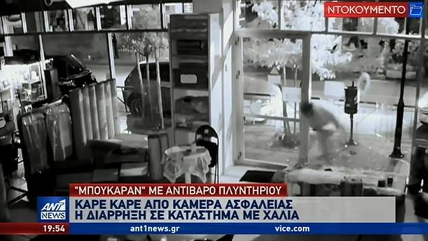 Αποκλειστικό ΑΝΤ1: ντοκουμέντο από τη διάρρηξη σε κατάστημα με χαλιά