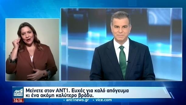 ANT1 NEWS 20-11-2020 ΣΤΗ ΝΟΗΜΑΤΙΚΗ