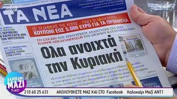 Εφημερίδες - ΚΑΛΟΚΑΙΡΙ ΜΑΖΙ – 26/08/2019