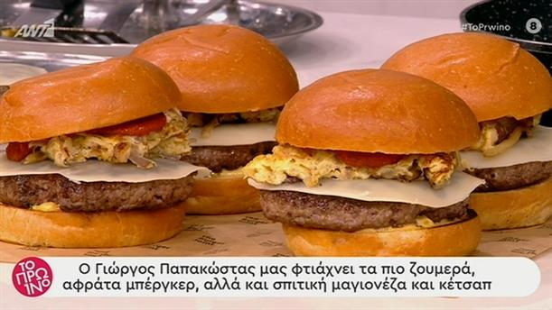 Αφράτα burger και σπιτική μαγιονέζα – Το Πρωινό – 17/01/2020