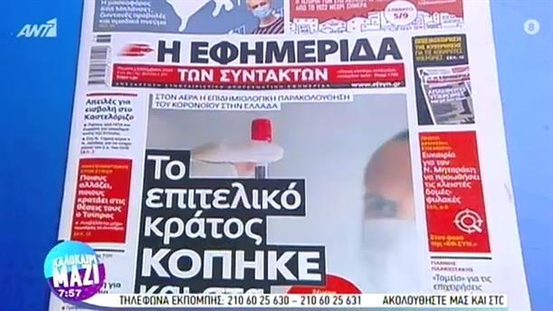 ΕΦΗΜΕΡΙΔΕΣ – ΚΑΛΟΚΑΙΡΙ ΜΑΖΙ - 03/09/2020