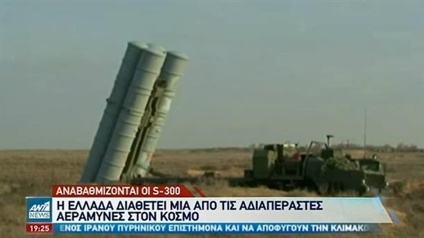 ΓΕΕΘΑ: Αναβαθμίζονται οι S-300