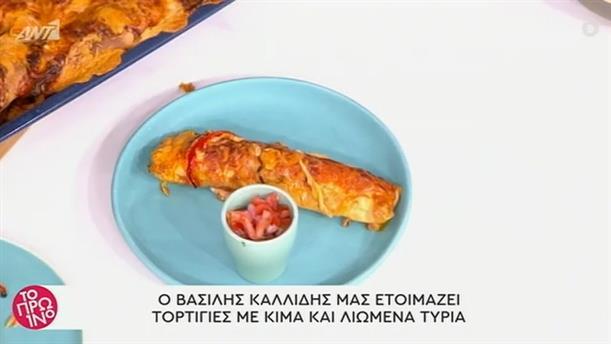 Τορτίγιες με μπέικον και τυριά - Το Πρωινό - 01/07/2020