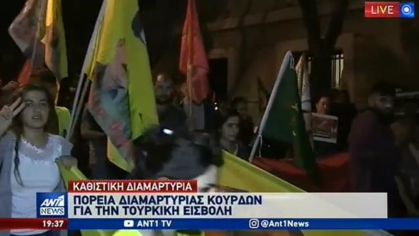Διαμαρτυρία Κούρδων έξω από την τουρκική Πρεσβεία στην Αθήνα