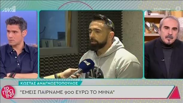 Ο Βο στην εκπομπή «Το Πρωινό»