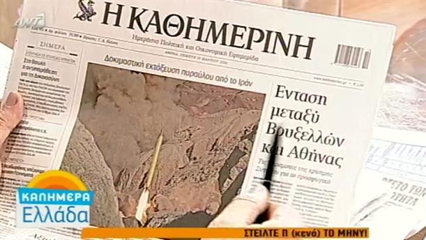 Εφημερίδες (10/03/2016)