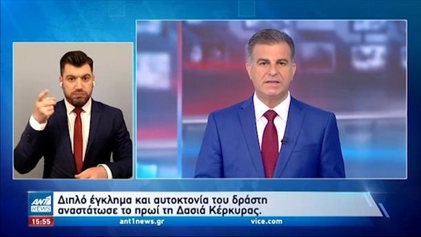 ANT1 NEWS 06-06-2021 ΣΤΗ ΝΟΗΜΑΤΙΚΗ