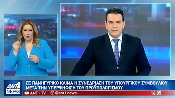 ANT1 NEWS 19-12-2018 ΣΤΗ ΝΟΗΜΑΤΙΚΗ