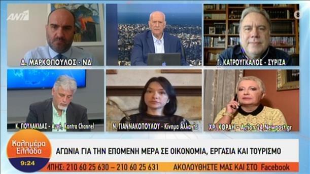 Οι Μαρκόπουλος, Κατρούγκαλος και Γιαννακοπούλου στην εκπομπή «Καλημέρα Ελλάδα»