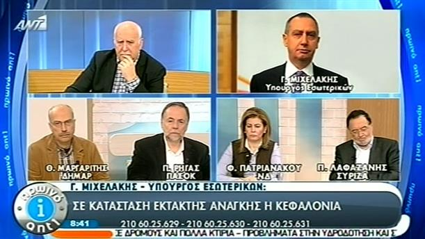 Πρωινό ΑΝΤ1 – Ενημέρωση - 27/01/2014