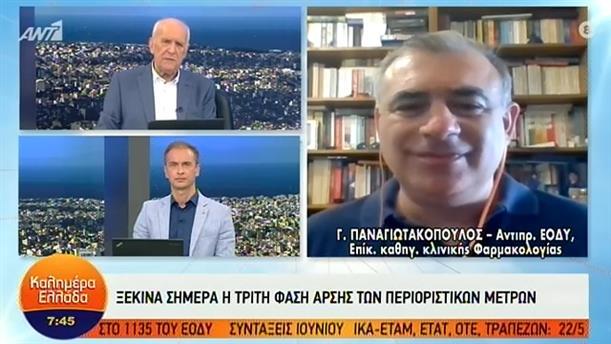 Γιώργος Παναγιωτακόπουλος – ΚΑΛΗΜΕΡΑ ΕΛΛΑΔΑ – 18/05/2020