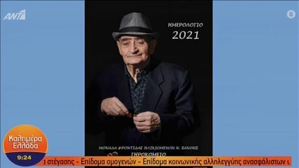 Το πιο ξεχωριστό ημερολόγιο για το 2021 - ΚΑΛΗΜΕΡΑ ΕΛΛΑΔΑ - 31/12/2020