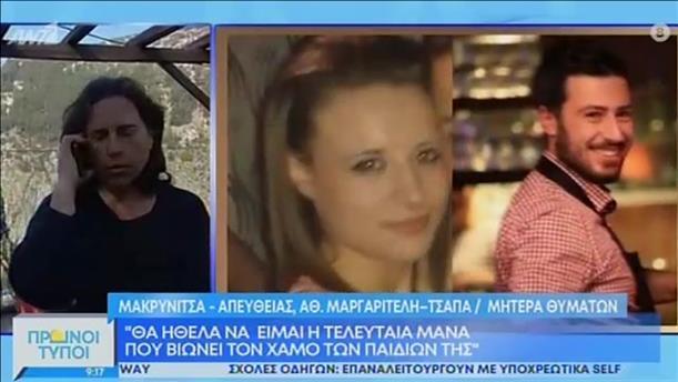 Φονικό στη Μακρινίτσα: Η μητέρα των θυμάτων στην εκπομπή «Πρωινοί Τύποι»