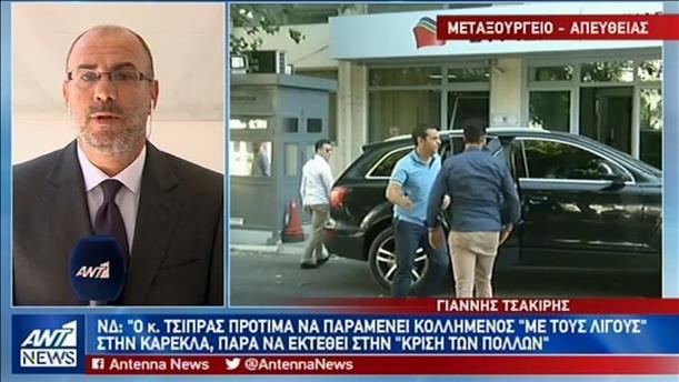 """Πόλεμος ΝΔ-ΣΥΡΙΖΑ… για την """"καρέκλα του αρχηγού"""""""