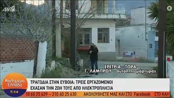 Τι λεέει αυτόπτης μάρτυρας για την τραγωδία στην Εύβοια με την ηλεκτροπληξία εργατών