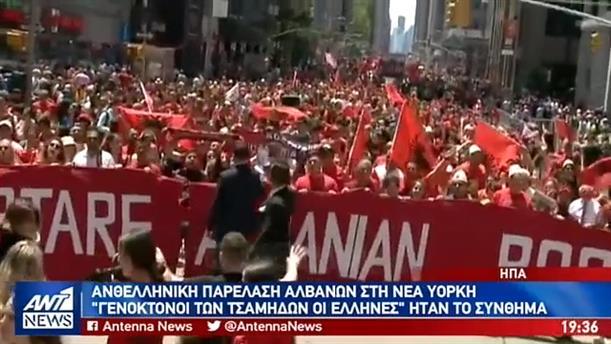 Ανθελληνική παρέλαση Αλβανών στην 5η Λεωφόρο της Νέας Υόρκης
