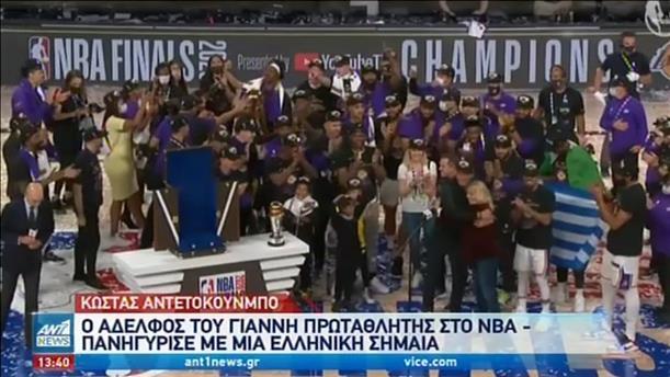 ΝΒΑ: Με την ελληνική σημαία πανηγύρισε ο Κώστας Αντετοκούνμπο