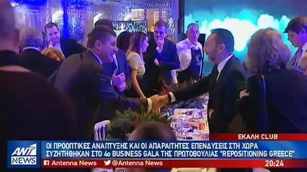 Εκδήλωση με συμμετοχή της Εθνικής Τράπεζας για τις επενδυτικές ευκαιρίες στην Ελλάδα