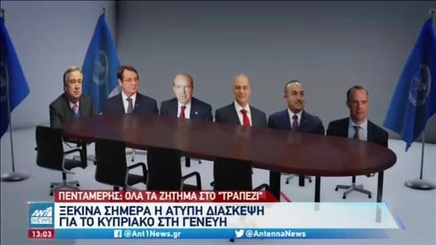 Νέα πενταμερής σύνοδος για το Κυπριακό