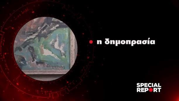 Special Report - Τρίτη 17/11