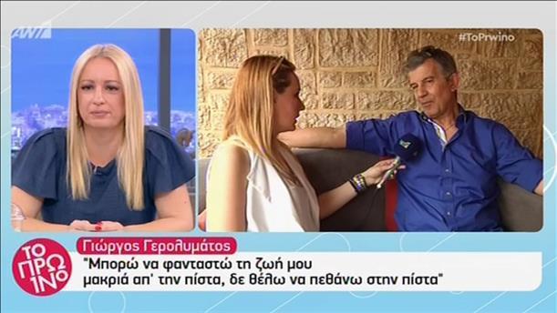"""Ο Γιώργος Γερολυμάτος στο """"Πρωινό"""""""