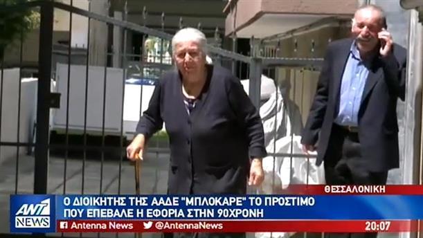 Η ΑΑΔΕ ακύρωσε το πρόστιμο της 90χρονης με τα τερλίκια