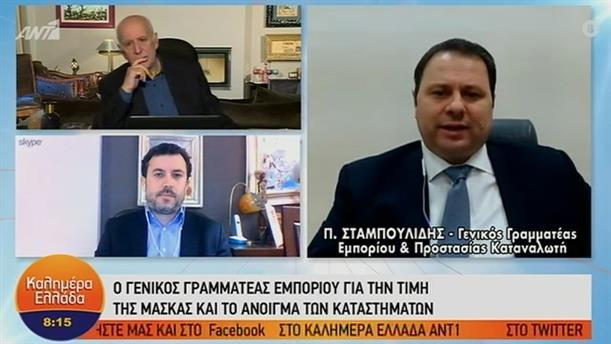Πάνος Σταμπουλίδης – ΚΑΛΗΜΕΡΑ ΕΛΛΑΔΑ – 01/05/2020