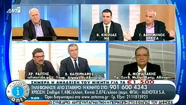 Πρωινό ΑΝΤ1 – Ενημέρωση - 07/03/2014