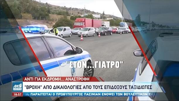 Πάσχα στην Αθήνα: οι δικαιολογίες στα διόδια